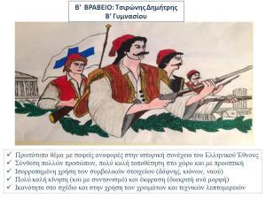 bgumnasiou